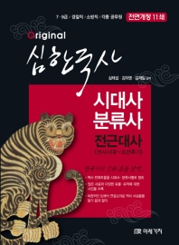 Original 심한국사 시대사 분류사 전근대사(선사시대~조선후기)(2019)