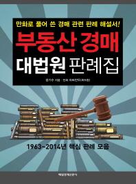 부동산 경매 대법원 판례집