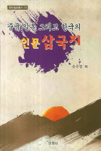 중국, 일본 그리고 한국의 인문 삼국지