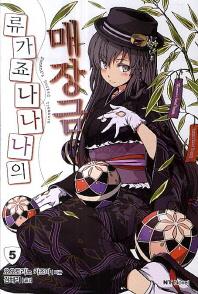류가죠 나나나의 매장금. 5