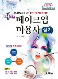 한국산업인력공단 실기시험 개정에 따른 NCS 아틀라스 메이크업 미용사 실기