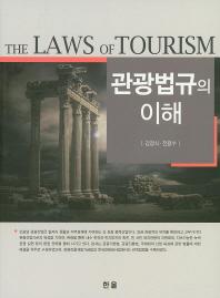 관광법규의 이해