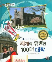 세계의 유명한 100대 대학