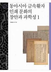 동아시아 금속활자 인쇄 문화의 창안과 과학성. 1