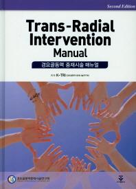 Trans-Radial Intervention Manual(경요골동맥 중재시술 매뉴얼)