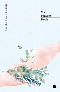 My Prayers Book (핸즈)