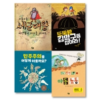 풀빛 초등 4학년 필독서 세트(2021)
