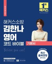 해커스소방 김한나 영어 코드바이블 기본서(2022)
