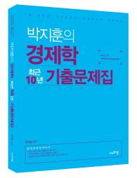 박지훈의 경제학 최근 10년 기출문제집
