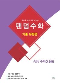 팬덤수학 중등 수학3(하): 기출 유형편(2021)