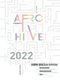 고등 영어 이명학 모의고사 아카이브(2021)(2022 수능대비)