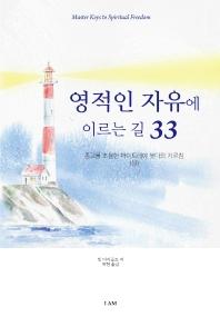 영적인 자유에 이르는 길 33(상)