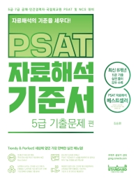 PSAT 자료해석 기준서 5급 기출문제 편