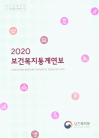 보건복지 통계연보 66호(2020)