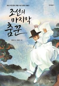 조선의 마지막 춤꾼 : 화성 재인청의 맥을 이은 운학 이동안