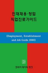 인재채용 창업직업진로가이드(Employment, Establishment and Job Guide 2060)