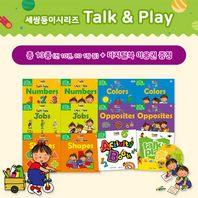 [블루앤트리] 세쌍둥이 talk & play (전 13종) / 어린이영어 / 0~3세영어 / 세쌍둥이영어 / 영어학습