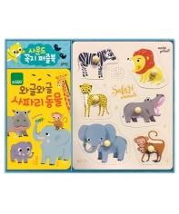 사운드 꼭지 퍼즐북: 와글와글 사파리 동물