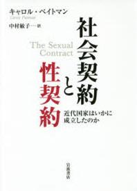 社會契約と性契約 近代國家はいかに成立したのか