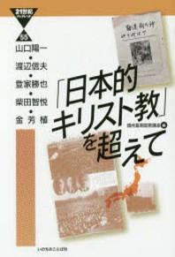 「日本的キリスト敎」を超えて