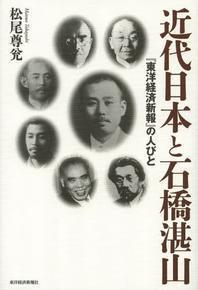 近代日本と石橋湛山 「東洋經濟新報」の人びと