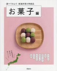 調べてみよう都道府縣の特産品 お菓子編