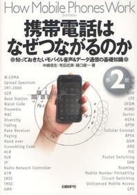 携帶電話はなぜつながるのか 知っておきたいモバイル音聲&デ-タ通信の基礎知識