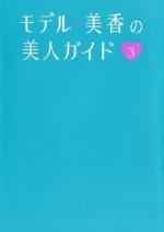 モデル★美香の美人ガイド 3