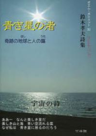 靑き星の渚 奇跡の地球と人の謳 鈴木孝夫詩集