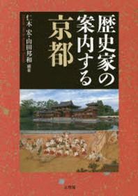歷史家の案內する京都