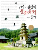 구미 김천의 문화유적 알기