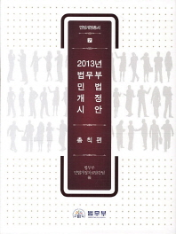 2013년 법무부 민법 개정 시안: 총칙편