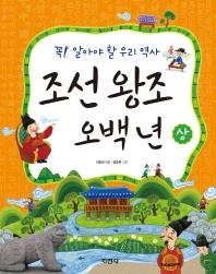조선 왕조 오백 년(상)