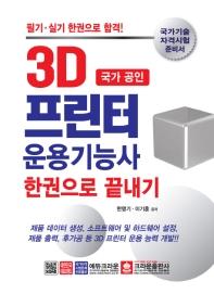 국가 공인 3D 프린터 운용기능사 한권으로 끝내기(2020)