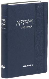 성경전서(NKR72TH)(중)(펄비닐)(개역개정판)(단본)(표지 랜덤 발송)