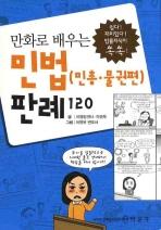 만화로 배우는 민법 판례 120 : 민총 물권편