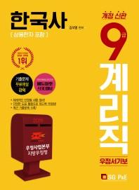 한국사 우정사업본부 9급 계리직(우정서기보)(2019)