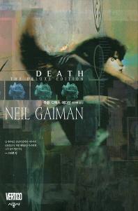 죽음: 디럭스 에디션