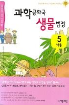 과학공화국 생물법정 5 (식물)
