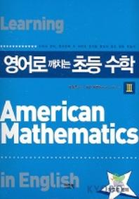 영어로 깨치는 초등수학 3