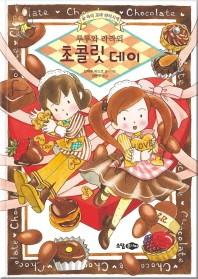 루루와 라라의 초콜릿 데이