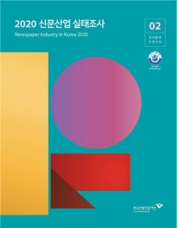 신문산업 실태조사(2020)