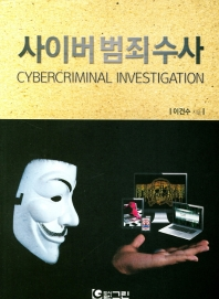 사이버범죄수사