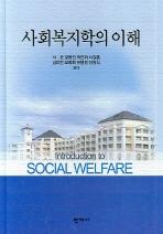 사회복지학의 이해