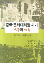 중국 문화대혁명 시기 학문과 예술