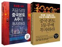 후강통 선강통 시대, 중국 1등 주식에 투자하라 세트