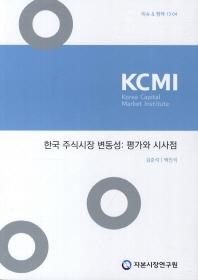 한국 주식시장 변동성: 평가와 시사점