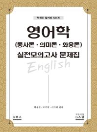 영어학(통사론 의미론 화용론) 실전모의고사 문제집