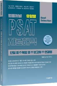 법률저널 유형별 PSAT 자료해석 단일 표+복합 표+보고서+연결형