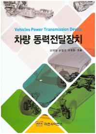 차량 동력전달장치